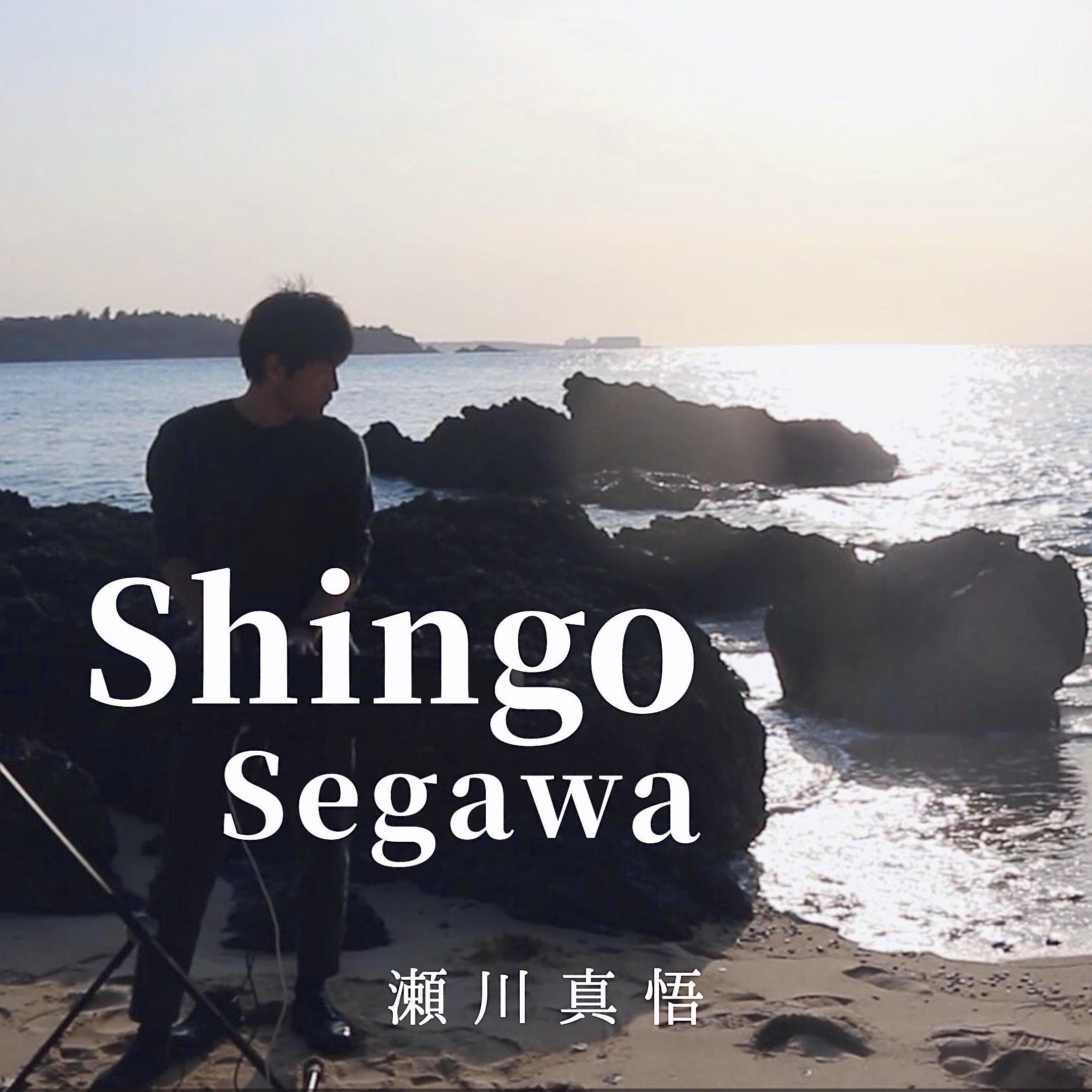 Shingo Segawa 瀬川真悟 ピアノレッスン HOMEPAGE